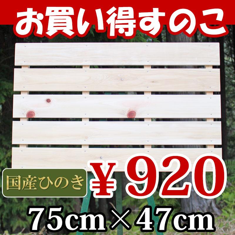 すのこ 押入れ サイズ 75cm×47cm 国産ひのき板 お買い得 桧 ヒノキ 檜 玄関 スノコ 安い 布団