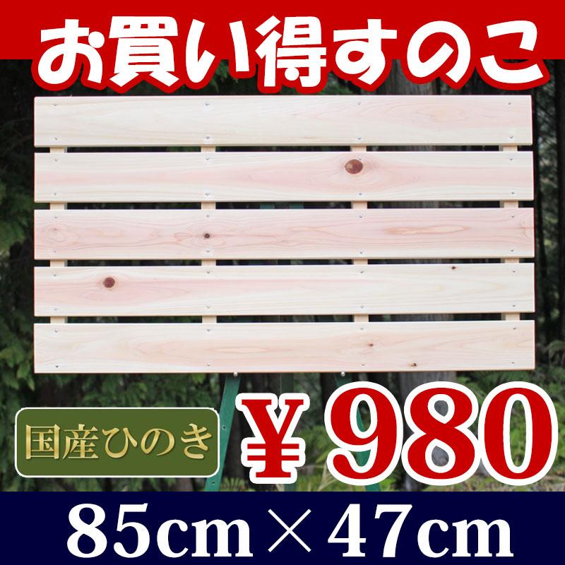すのこ サイズ 85cm×47cm 国産ひのき板 お買い得 桧 ヒノキ 檜 押入れ 玄関 スノコ 安い 布団