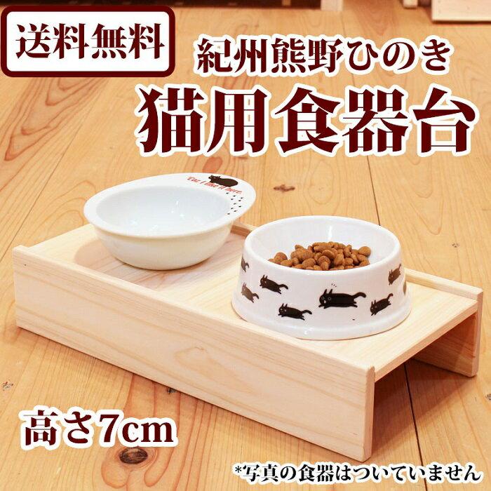 猫用食器台 国産ひのき 高さ7cm 猫 ネコ ねこ フードスタンド フード台 エサ台 猫食器台 猫エサ台 ネコ食器台 ねこ食器台