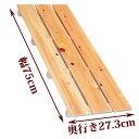すのこ サイズ 75cm×27.3cm 国産ひのき ワケあり ヒノキ 桧 檜 倉庫 押入れ スノコ