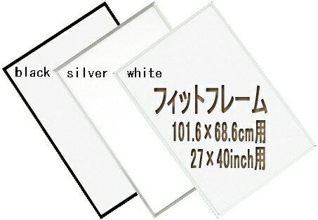 ポスターフレーム:フィットフレーム(27×40inch:101.6×68.6cm)