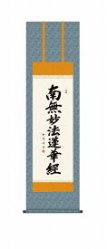 南無妙法蓮華経の掛け軸 日蓮名号/仏事書 尺三 風鎮・品質保証付き 送料無料