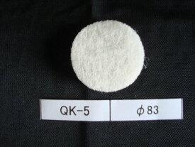 給気口フィルター QK−5 (24枚入)、小型タイプ 直径83mm キョウーワナスタ 対応品 吸気口フィルター 24時間換気口フィルター ホコリ、花粉、排気ガス、害虫もシャットアウト