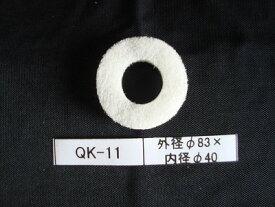 給気口フィルター QK−11 (24枚入)、キョーワナスタ 対応品 直径83mm 内径40mm 小型タイプ 吸気口フィルター 24時間換気口フィルター ホコリ、花粉、排気ガス、害虫もシャットアウト