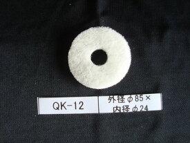 給気口フィルター QK−12 (24枚入)、キョーワナスタ 対応品 直径85mm 内径24mm 小型タイプ 吸気口フィルター 24時間換気口フィルター ホコリ、花粉、排気ガス、害虫もシャットアウト