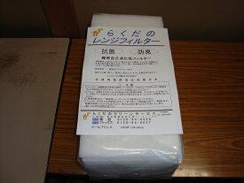 フィルター全品半額以下 換気扇フィルター・レンジフードフィルター195×390 交換用 12枚入り 暖冷工業 対応品 他社サイズY2