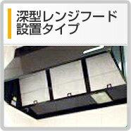 レンジフードフィルタースタートセット専用枠2枚フィルター12枚サイズ横297×縦350タカラスタンダード対応品他社サイズRS1