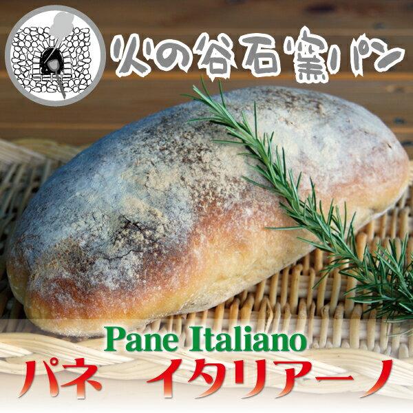 パネ・イタリアーノ【石窯焼き究極シンプルな自然パン/イタリアパン/天然酵母】