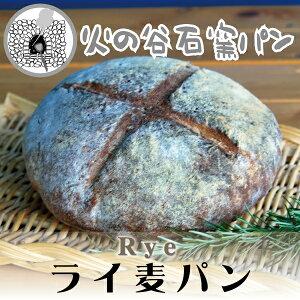 ライ麦パン【石窯焼き究極シンプルな自然パン/ドイツパン/オーガニックライ麦粉/天然酵母】