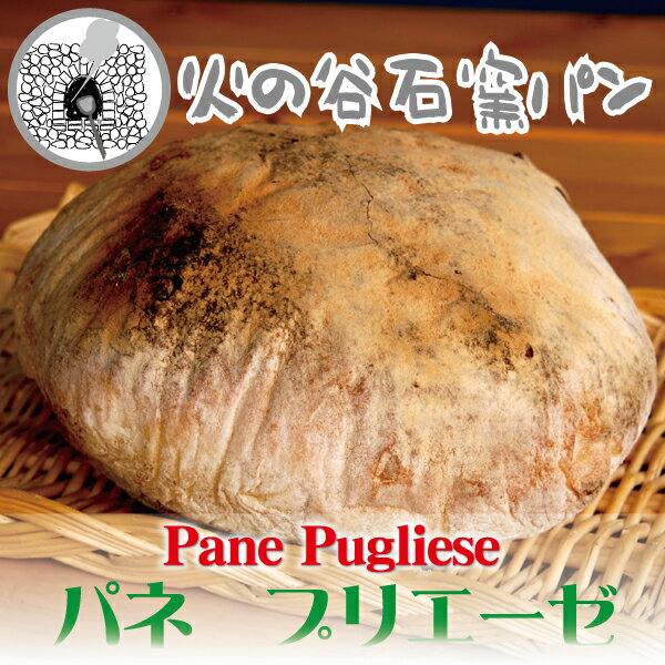 パネ・プリエーゼ【石窯焼き究極シンプルな自然パン/イタリアパン/天然酵母】