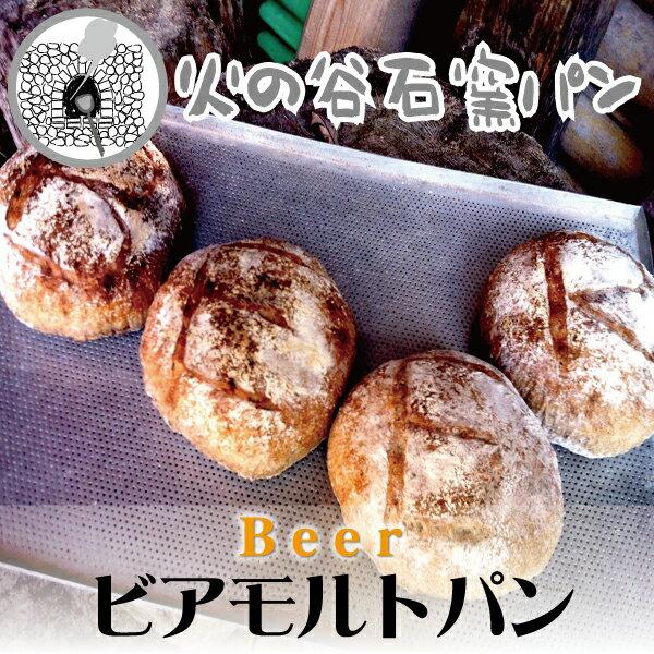 ビアモルトパン【石窯焼き究極シンプルな自然パン/クラフトビール/天然酵母】