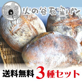 【送料無料】石窯パン3種セット【石窯焼き究極シンプルな自然パン/ドイツパン・イタリアパン】北海道・沖縄県へは追加送料1100円
