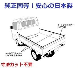 【日本製】 軽トラ用 ゲートプロテクター あおりガード スズキ・日産・マツダ・三菱用