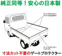 【日本製】 軽トラ用ゲートプロテクター あおりガード ダイハツ・トヨタ・スバル用