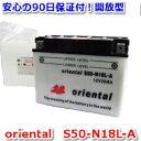 【激安&新品】 oriental バイク 除雪機用 バッテリー  S50-N18L-A