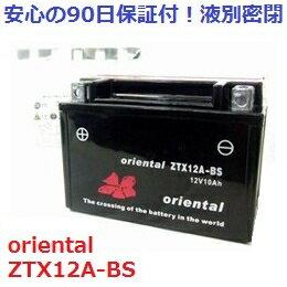 【激安&新品】 oriental バイク用バッテリー ZTX12A-BS 液別密閉