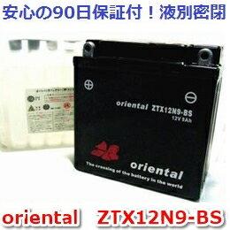 【激安&新品】 oriental バイク用バッテリー ZTX12N9-BS