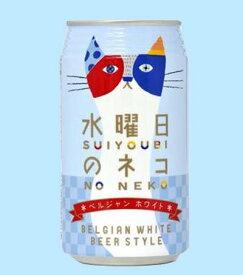 水曜日のネコ 350ml 24缶セット
