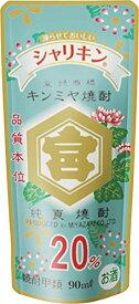 キンミヤ焼酎 シャリキンパウチ 20度 90ml×30