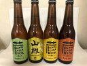 いわて蔵クラフトビール飲み比べセット【金色堂ゴールデンエール、レッドエール、山椒エール、自然発酵エール】330ml…