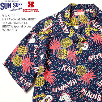 "SUN SURF太阳冲浪S/S RAYON ALOHA SHIRT""LOCAL PINEAPPLE""HINOYA Special Order SS37646HY"