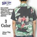 "SUN SURF サンサーフ SPECIAL EDITIONARTVOGUE SHORT SLEEVE ""BANANA BOY"" SS37572 ≪新商品!≫"