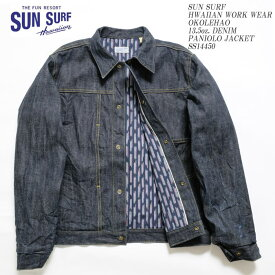 OKOLEHAO オコレハオ HWAIIAN WORK WEAR13.5oz. DENIM PANIOLO JACKET SS14450 ≪新商品!≫