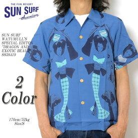 "SUN SURF サンサーフ SPECIAL EDITION ""DRAGON AND EXOTIC BEAUTY"" SS38419 送料無料 日本製 国産 アロハシャツ スペシャルエディション 洋柄 ワットムルス"