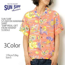 "SUN SURF サンサーフ S/S RAYON HAWAIIAN SHIRT""EMPYREAL GIFT FROM HAWAII"" SS38563 ≪新商品!≫"