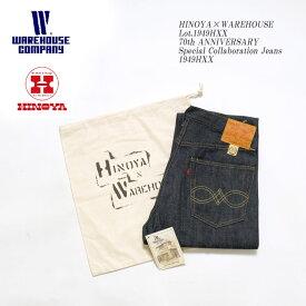 HINOYA×WAREHOUSE (ヒノヤ×ウエアハウス) Lot.1949HXX 70th ANNIVERSARY Special Collaboration Jeans 1949HXX 送料無料 日本製 ジーンズ デニム ノンウォッシュ 別注