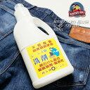 MOMOTARO JEANS 桃太郎ジーンズ ジーンズ用洗剤 SZ001