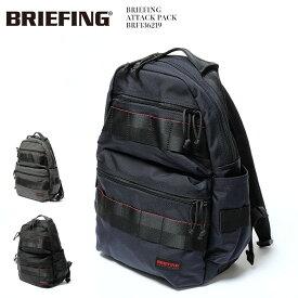 BRIEFING ブリーフィング ATTACK PACK BRF136219 送料無料 アメリカ製 アタックパック デイパック バリスティックナイロン