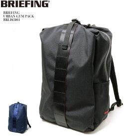 BRIEFING ブリーフィング URBAN GYM PACK BRL183104 送料無料 ジム バックパック デイパック 止水ジッパー ~30l 22l