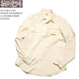 SUGAR CANE  シュガーケーン WHITE CHAMBRAY L/S WORK SHIRT SC27851 送料無料 日本製 国産 シャンブレーシャツ ヒノヤ