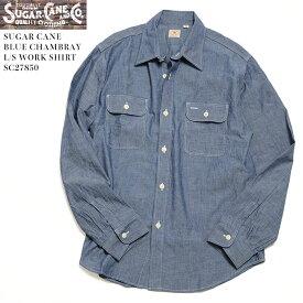 SUGAR CANE  シュガーケーン BLUE CHAMBRAY L/S WORK SHIRT SC27850 送料無料 日本製 国産 シャンブレーシャツ ヒノヤ