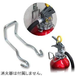 モリタ宮田 粉末消火器10型MEA10Z用 壁掛け金具