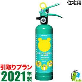 《引取プラン》家庭用消火器クマさん消火器 ALS-1R 住宅用強化液消火器 2021年製