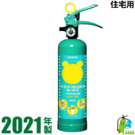 家庭用消火器クマさん消火器 ALS-1R 住宅用強化液消火器 2021年製