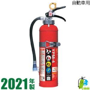 【2021年製】ヤマトABC粉末(自動車用)消火器4型(ブラケット付)加圧式 YPM-4