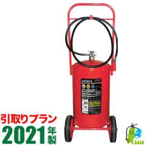《引取プラン》 2021年製 ハツタ蓄圧式強化液消火器20型(スチール製)ALS-20