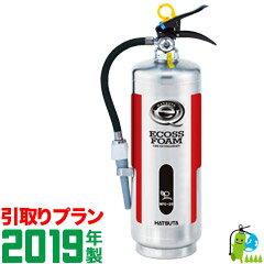 《引取プラン》【2018年製 ・蓄圧式】ハツタ機械泡消火器3型ステンレス製 MFE-3S