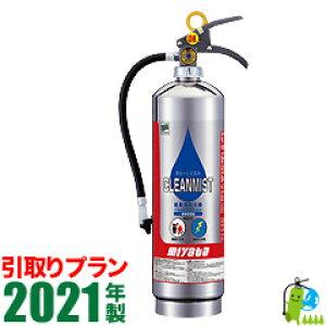 《引取プラン》【2021年製 ・蓄圧式】モリタ宮田 水消火器クリーンミスト(ステンレス)WS3