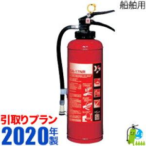《引取プラン》【2020年製】ヤマト船舶用消火器17型(ABC粉末) SA-17NR