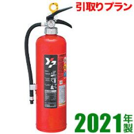 消火器10型ヤマトABC粉末 YA-10NX《引取プラン》2021年製 蓄圧式消火器