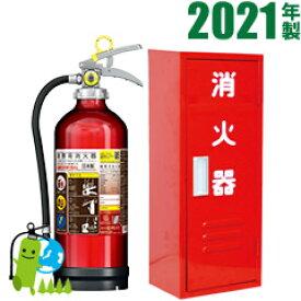 【2021年製】モリタ宮田 業務用アルミ製ABC粉末蓄圧式消火器10型 UVM10AL+格納箱 セット品