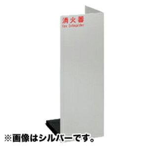 【ユニオン・UNION】アルジャン消火器設置台・床置 UFB-3F-2401