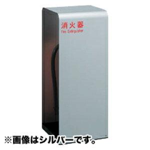 【ユニオン・UNION】アルジャン消火器設置台・床置 UFB-3F-2800