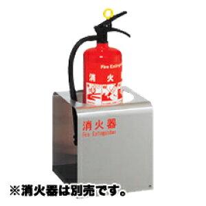 【ユニオン・UNION】アルジャン消火器設置台・床置 UFB-3S-2700-HLN