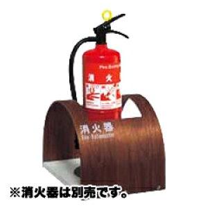 【ユニオン・UNION】アルジャン消火器設置台・床置 UFB-3W-2750-WLN