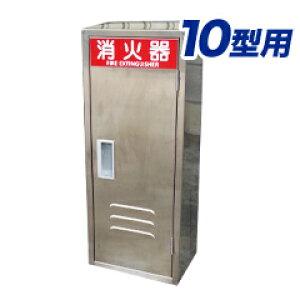 消火器ボックス 消火器格納箱10型1本格納用(ステンレス製)ヘアライン仕上 注文後1ヶ月予定